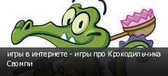 игры в интернете - игры про Крокодильчика Свомпи