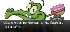 клевые игры про Крокодильчика Свомпи у нас на сайте