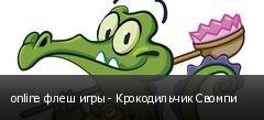 online флеш игры - Крокодильчик Свомпи