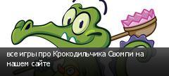 все игры про Крокодильчика Свомпи на нашем сайте