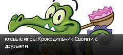 клевые игры Крокодильчик Свомпи с друзьями