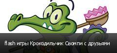 flash игры Крокодильчик Свомпи с друзьями