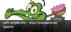 сайт онлайн игр - игры Крокодильчик Свомпи