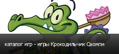 каталог игр - игры Крокодильчик Свомпи