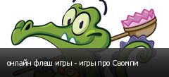 онлайн флеш игры - игры про Свомпи