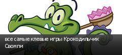 все самые клевые игры Крокодильчик Свомпи