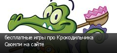 бесплатные игры про Крокодильчика Свомпи на сайте