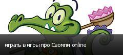 играть в игры про Свомпи online