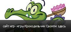 сайт игр- игры Крокодильчик Свомпи здесь