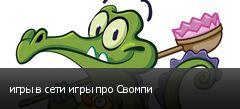 игры в сети игры про Свомпи