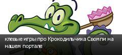 клевые игры про Крокодильчика Свомпи на нашем портале