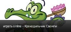 играть online - Крокодильчик Свомпи