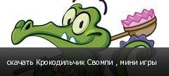 скачать Крокодильчик Свомпи , мини игры