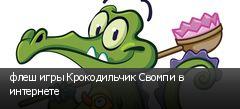 флеш игры Крокодильчик Свомпи в интернете