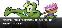 топ игр- игры Крокодильчик Свомпи на нашем портале
