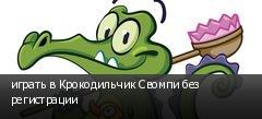 играть в Крокодильчик Свомпи без регистрации