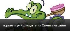 портал игр- Крокодильчик Свомпи на сайте