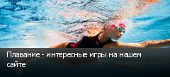 Плавание - интересные игры на нашем сайте