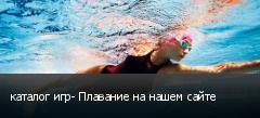 каталог игр- Плавание на нашем сайте