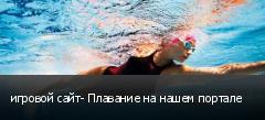 игровой сайт- Плавание на нашем портале