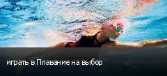 играть в Плавание на выбор