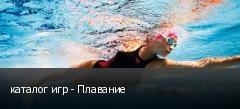 каталог игр - Плавание