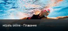 играть online - Плавание