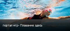 портал игр- Плавание здесь