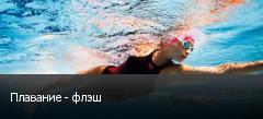 Плавание - флэш