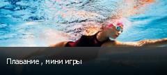 Плавание , мини игры