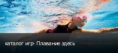 каталог игр- Плавание здесь