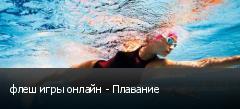 флеш игры онлайн - Плавание