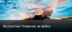 бесплатные Плавание на выбор