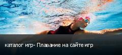 каталог игр- Плавание на сайте игр