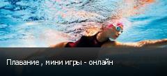 Плавание , мини игры - онлайн