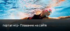 портал игр- Плавание на сайте