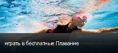 играть в бесплатные Плавание