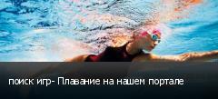 поиск игр- Плавание на нашем портале