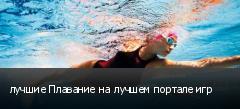 лучшие Плавание на лучшем портале игр