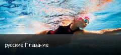 русские Плавание