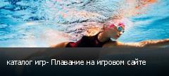 каталог игр- Плавание на игровом сайте