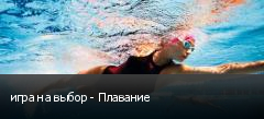 игра на выбор - Плавание