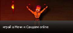 играй в Мечи и Сандали online