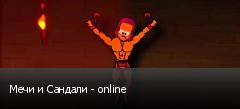 Мечи и Сандали - online