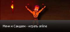 Мечи и Сандали - играть online