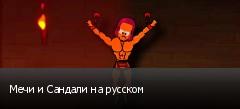 Мечи и Сандали на русском