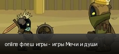 online флеш игры - игры Мечи и души