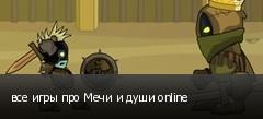все игры про Мечи и души online