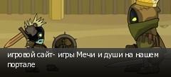 игровой сайт- игры Мечи и души на нашем портале