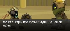 топ игр- игры про Мечи и души на нашем сайте